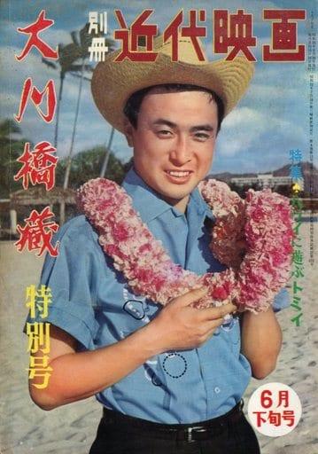 付録付)別冊近代映画 大川橋蔵特別号