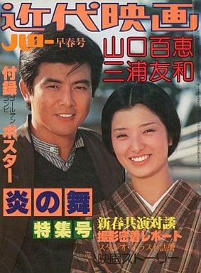 ポスター欠)近代映画ハロー早春号 山口百恵・三浦友和 「炎の舞」特集号