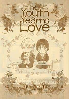 ☆)The Youth Yearns Love / 日野ガラス