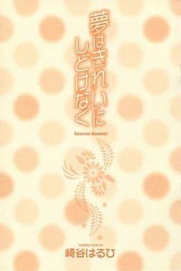 夢はきれいにしどけなく Special Booklet / 崎谷はるひ