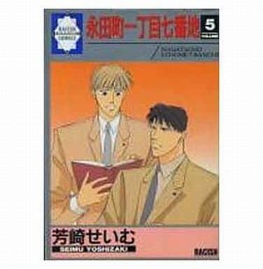 A5版 永田町一丁目七番地 VOLUME 5 / 芳崎せいむ