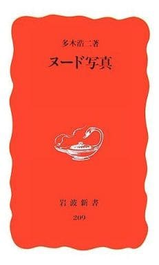 ヌード写真(岩波新書 209)