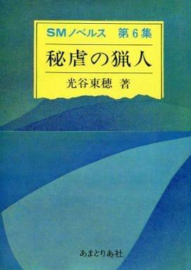 SMノベルス 第6集 秘虐の猟人 / 光谷東穂