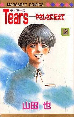 ランクB)Tears -やさしさに伝えて- 全2巻 / 山田也