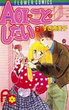ランクB)Aoi・こと・したい 全6巻セット / すぎ恵美子