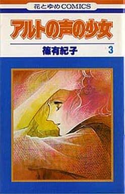 ランクB)アルトの声の少女 全3巻セット / 篠有紀子