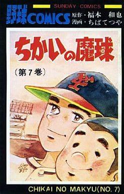 ランクB)ちかいの魔球 (秋田サンデーC版)全7巻セット / ちばてつや