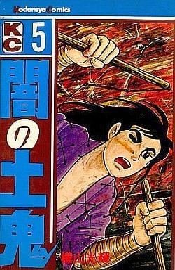 ランクB)闇の土鬼(KC版)全5巻セット / 横山光輝