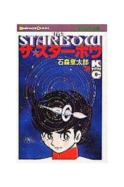 ランクB)ザ・スターボウ 全3巻セット / 石森章太郎