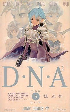 ランクB)D・N・A2 全5巻セット / 桂正和