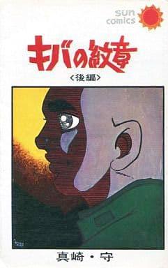 ランクB)キバの紋章 全2巻セット / 真崎・守