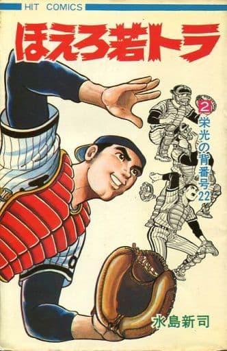ランクB)ほえろ若トラ 全2巻セット / 水島新司