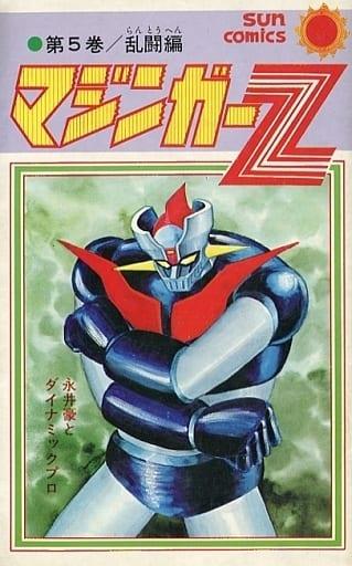 ランクB)マジンガーZ 全5巻セット(サンコミックス版) / 永井豪
