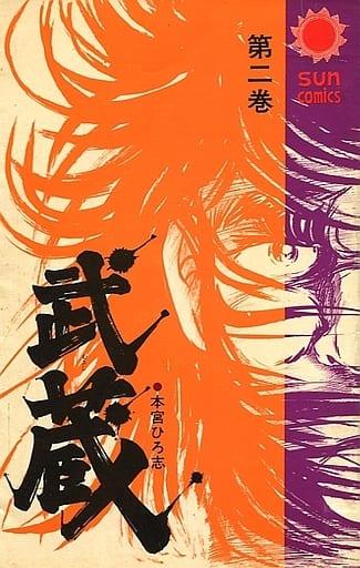 ランクB)武蔵 全2巻セット / 本宮ひろ志
