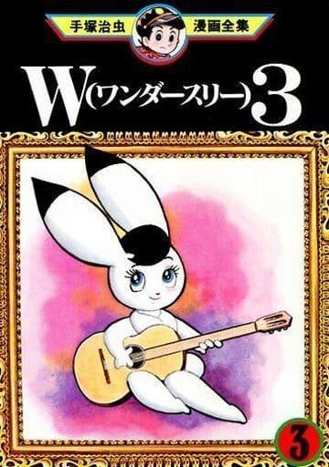 ランクB)W(ワンダースリー) 手塚治虫漫画全集 全3巻セット / 手塚治虫