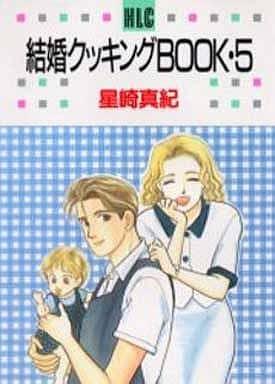 ランクB)結婚クッキングbook 全5巻セット / 星崎真紀