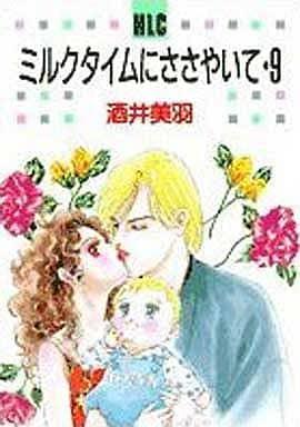 ランクB)ミルクタイムにささやいて(白泉社レディースC版) 全9巻セット / 酒井美羽