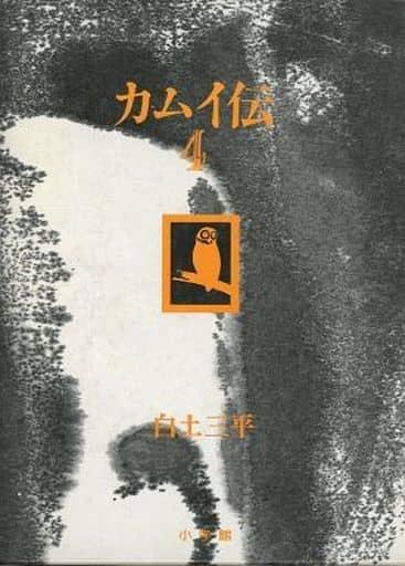 ランクB)カムイ伝 豪華愛蔵版 全4巻セット / 白土三平