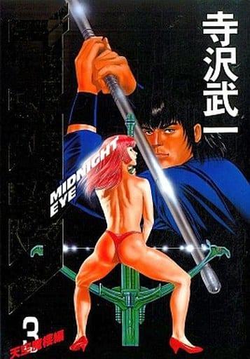 ランクB)ゴクウ (バーガーSC) 全3巻セット / 寺沢武一