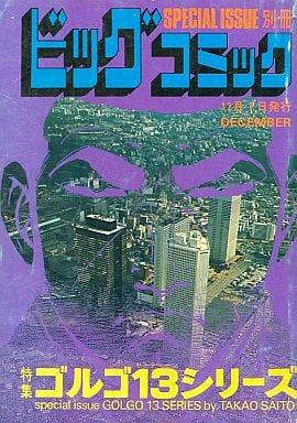特集 ゴルゴ13シリーズ 12月1日発行(1978年) / さいとう・たかを他
