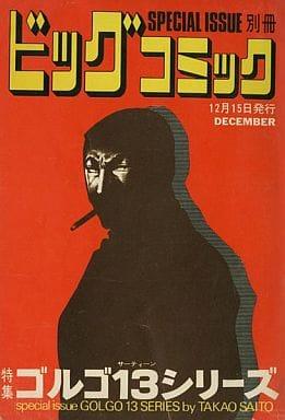 特集 ゴルゴ13シリーズ 12月15日発行 (1973年) / さいとう・たかを