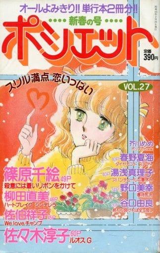 ポシェット 新春の号 Pochette(27) / アンソロジー