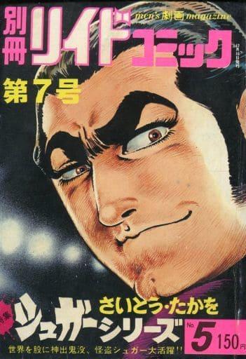 別冊リイドコミック第7号 シュガーシリーズNo.5 / アンソロジー