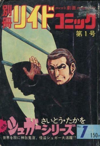別冊リイドコミック第1号 シュガーシリーズNo.1 / アンソロジー