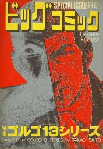 特集 ゴルゴ13シリーズ 8月1日発行 (1971年) / さいとう・たかを