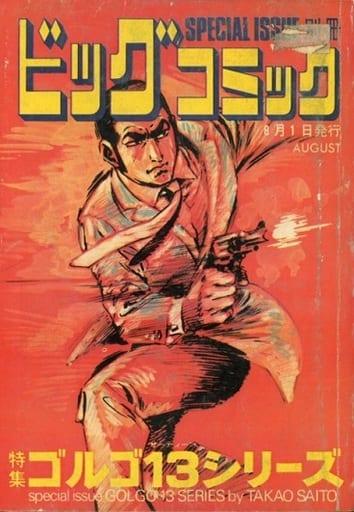 特集 ゴルゴ13シリーズ 8月1日発行 (1973年) / さいとう・たかを