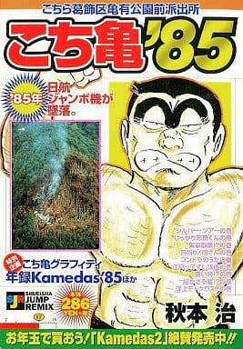 こち亀'85 / 秋本治