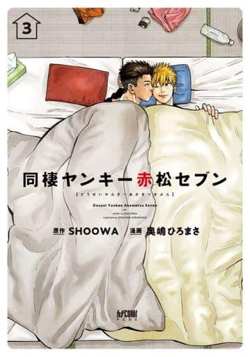 セット)同棲ヤンキー 赤松セブン 全3巻