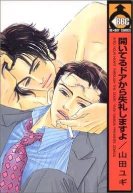 開いてるドアから失礼しますよ / 山田ユギ