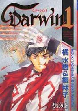 C.Darwin(1) / 橘水樹&櫻林子
