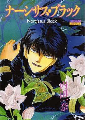 セット)Narcissus Black 全8巻