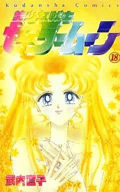 美少女戦士セーラームーン 全18巻セット / 武内直子