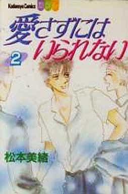 愛さずにはいられない 全2巻セット / 松本美緒