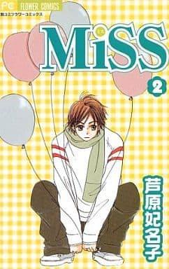 ランクB)Miss(ミス) 全2巻セット / 芦原妃名子