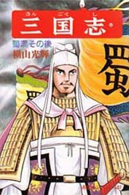 三国志(横山光輝版)