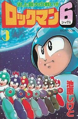 駿河屋 -ロックマン6 全3巻セット / 池原しげと(少年コミック)
