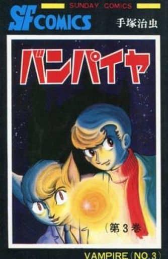 バンパイヤ(旧版) 全3巻セット / 手塚治虫