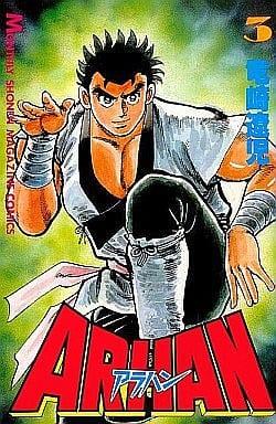 ARHAN(アラハン) 全3巻セット / 竜崎遼児