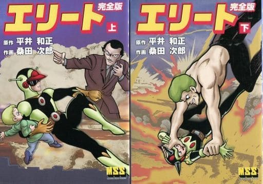 エリート(完全版) 全2巻セット / 桑田次郎
