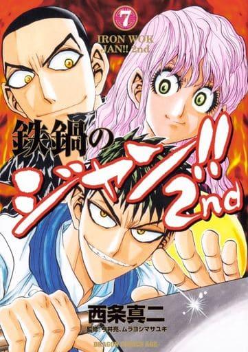 ★未完)鉄鍋のジャン!!2nd 1~7巻セット