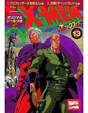 X‐MEN 全13巻セット / ヒグチヒロシ/やすえこーじ