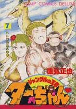 ジャングルの王者ターちゃん(ジャンプコミックスDX)全7巻セット / 徳弘正也