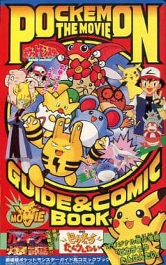 POCKEMON THE MOVIE GUIDE&COMIC BOOK / 姫野かげまる