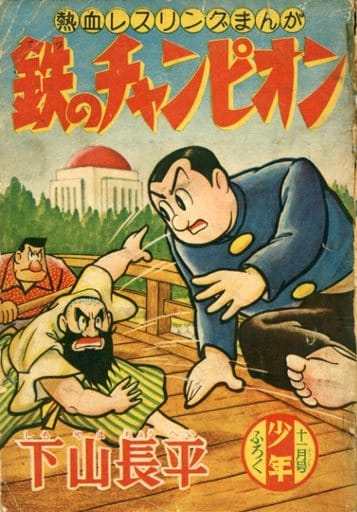 鉄のチャンピオン 「少年」11月号ふろく / 下山長平