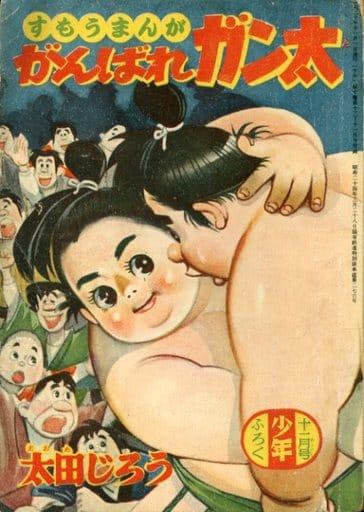 がんばれガン太 「少年」11月号ふろく / 太田じろう