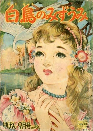 白鳥のみずうみ りぼん1957年9月号ふろく / アンソロジー
